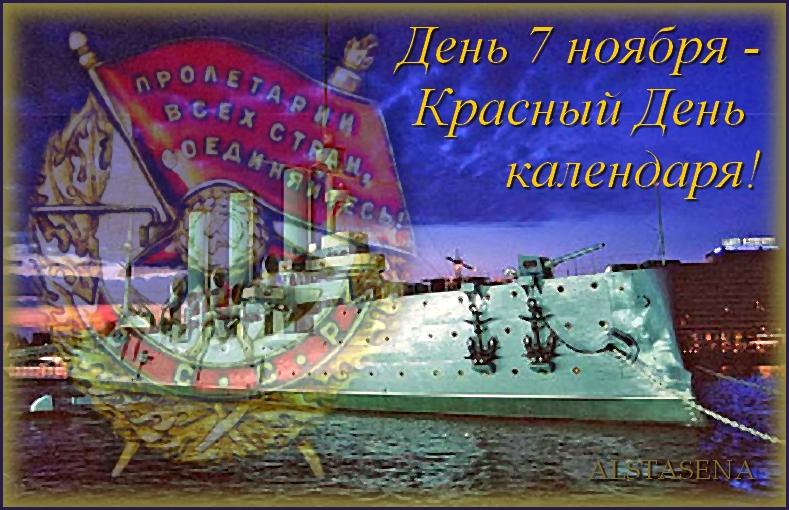Ежегодно 7 ноября в россии отмечается памятная дата — день октябрьской революции года.